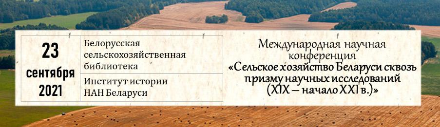 Selskoe-hozjajstvo-Belarusi-skvoz-prizmu-nauchnyh-issledovanij