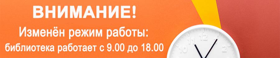 День библиотек Республики Беларусь