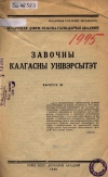 Publications of the Belarusian State Agricultural Academy 1920-1940 years